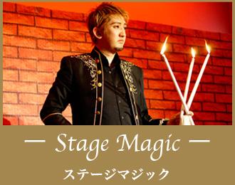 ステージマジック1