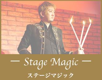 ステージマジック2