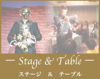 ステージ&テーブル2