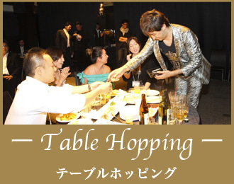 テーブルホップ1
