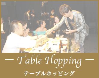 テーブルホップ2