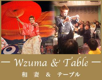 和妻&テーブル1