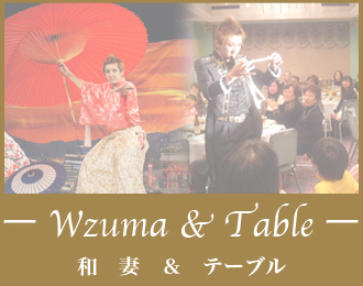 和妻&テーブル2
