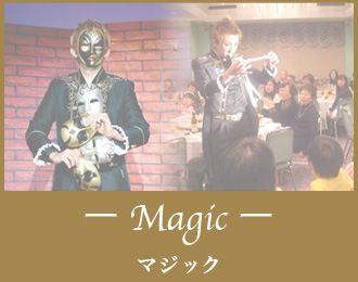 マジック2