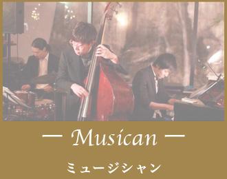 ミュージシャン2