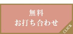 無料打ち合わせ2
