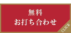 無料打ち合わせ3